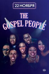 The Gospel People @ ОДО